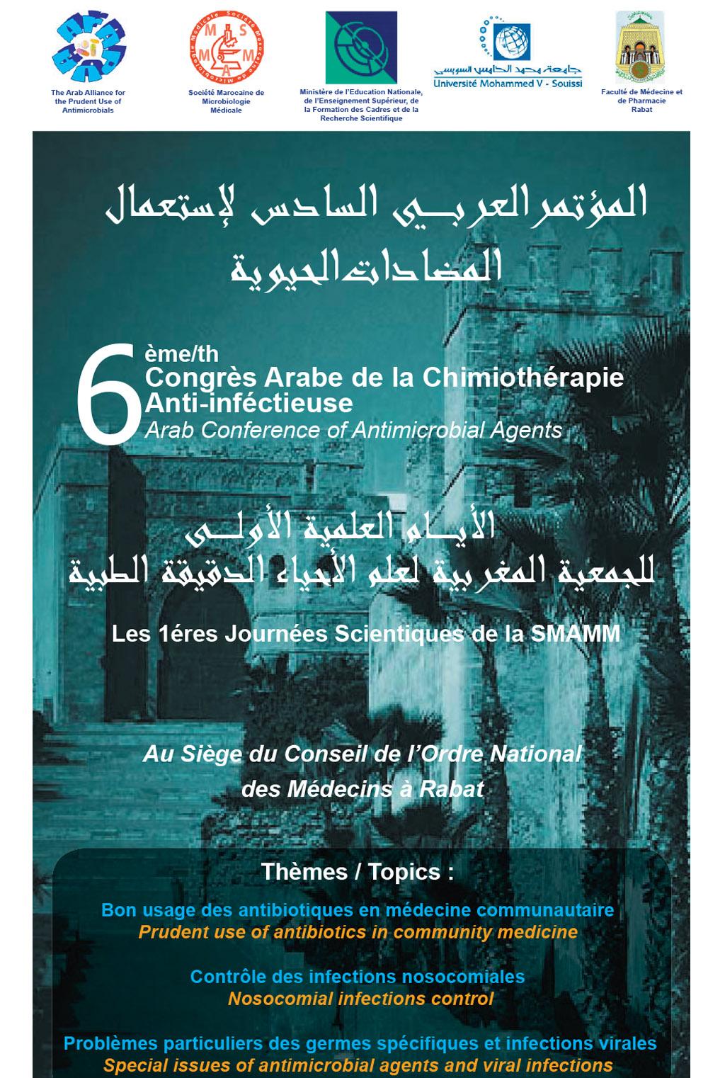 1ères Journées Scientifiques de la SMAMM & 6ème Congrès Panarabe de Chimiothérapie Anti-inféctieuse